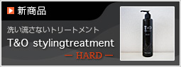 新商品 T&O stylingtreatment HARD